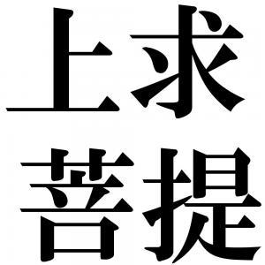 上求菩提の四字熟語-壁紙/画像