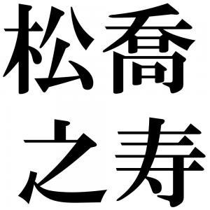 松喬之寿の四字熟語-壁紙/画像