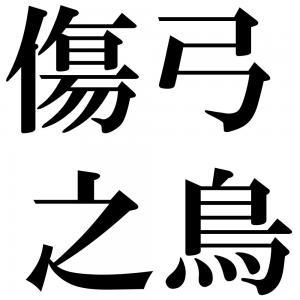 傷弓之鳥の四字熟語-壁紙/画像