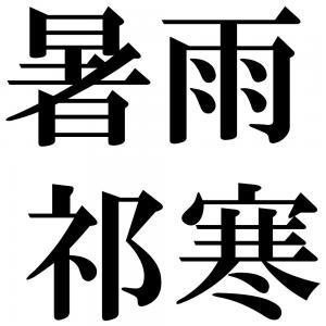 暑雨祁寒の四字熟語-壁紙/画像