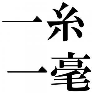 一糸一毫の四字熟語-壁紙/画像