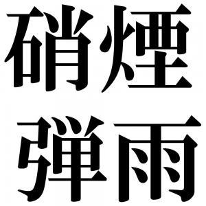 硝煙弾雨の四字熟語-壁紙/画像
