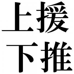 上援下推の四字熟語-壁紙/画像