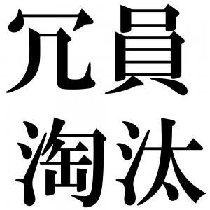 冗員淘汰の四字熟語-壁紙/画像