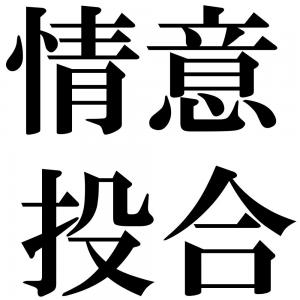 情意投合の四字熟語-壁紙/画像