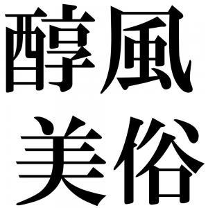 醇風美俗の四字熟語-壁紙/画像