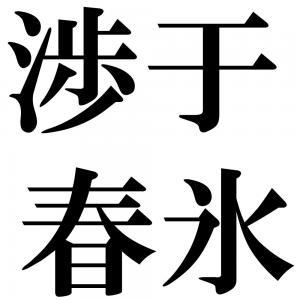 渉于春氷の四字熟語-壁紙/画像