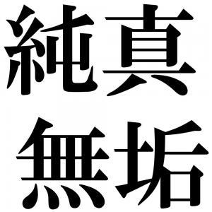 純真無垢の四字熟語-壁紙/画像