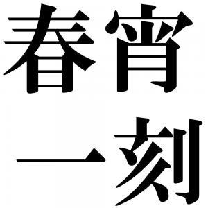 春宵一刻の四字熟語-壁紙/画像