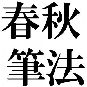 春秋筆法の四字熟語-壁紙/画像