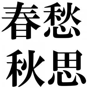 春愁秋思の四字熟語-壁紙/画像