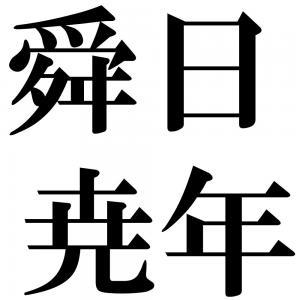 舜日尭年の四字熟語-壁紙/画像