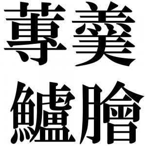 蓴羹鱸膾の四字熟語-壁紙/画像