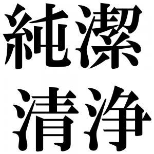 純潔清浄の四字熟語-壁紙/画像