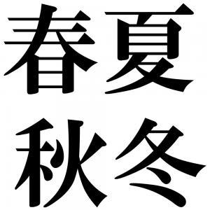 春夏秋冬の四字熟語-壁紙/画像