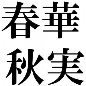 春華秋実の四字熟語-壁紙/画像