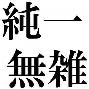 純一無雑の四字熟語-壁紙/画像