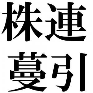 株連蔓引の四字熟語-壁紙/画像