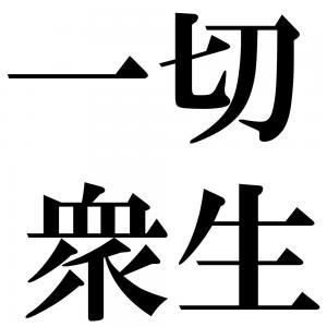 一切衆生の四字熟語-壁紙/画像