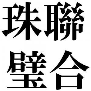 珠聯璧合の四字熟語-壁紙/画像