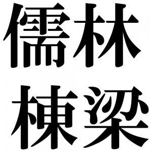 儒林棟梁の四字熟語-壁紙/画像