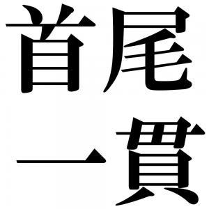首尾一貫の四字熟語-壁紙/画像