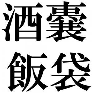 酒嚢飯袋の四字熟語-壁紙/画像