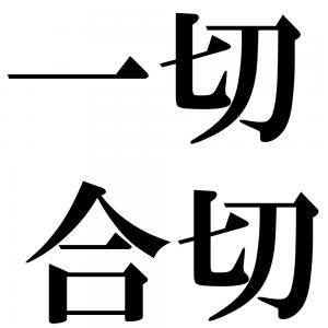 一切合切の四字熟語-壁紙/画像