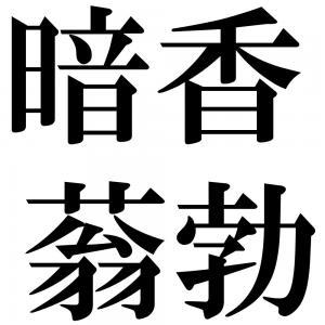 暗香蓊勃の四字熟語-壁紙/画像