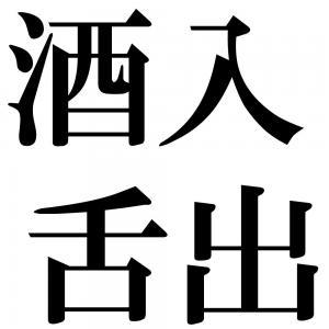 酒入舌出の四字熟語-壁紙/画像