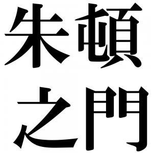 朱頓之門の四字熟語-壁紙/画像