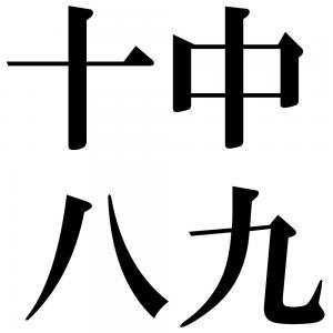 十中八九の四字熟語-壁紙/画像