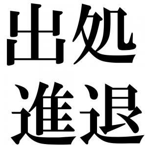 出処進退の四字熟語-壁紙/画像