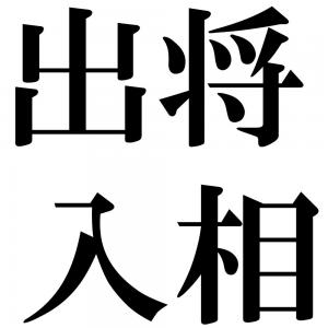 出将入相の四字熟語-壁紙/画像