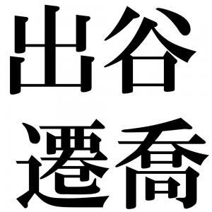 出谷遷喬の四字熟語-壁紙/画像