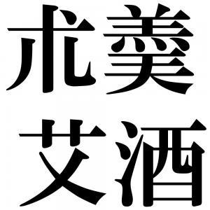 朮羮艾酒の四字熟語-壁紙/画像