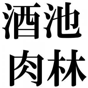 酒池肉林の四字熟語-壁紙/画像