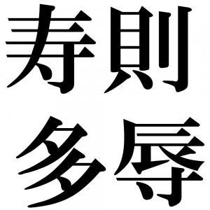 寿則多辱の四字熟語-壁紙/画像