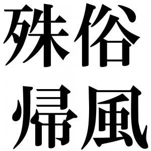 殊俗帰風の四字熟語-壁紙/画像