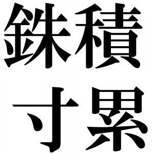 銖積寸累の四字熟語-壁紙/画像