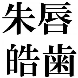 朱唇皓歯の四字熟語-壁紙/画像