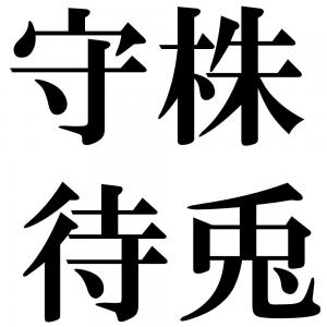 守株待兎の四字熟語-壁紙/画像