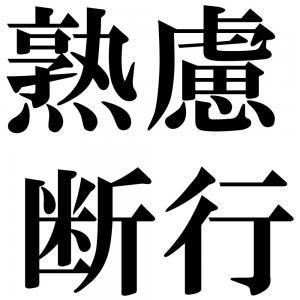 熟慮断行の四字熟語-壁紙/画像