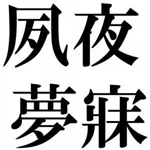 夙夜夢寐の四字熟語-壁紙/画像