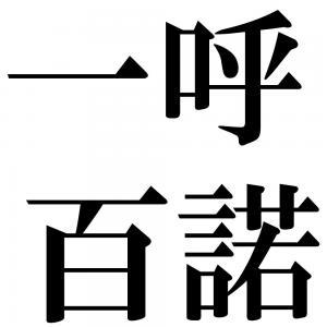 一呼百諾の四字熟語-壁紙/画像