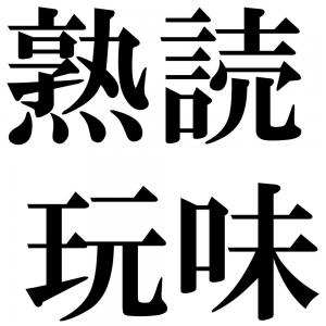 熟読玩味の四字熟語-壁紙/画像