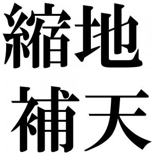 縮地補天の四字熟語-壁紙/画像