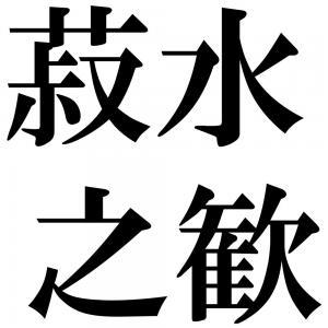 菽水之歓の四字熟語-壁紙/画像