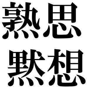 熟思黙想の四字熟語-壁紙/画像