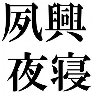 夙興夜寝の四字熟語-壁紙/画像